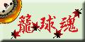 メイプルストーリーで活動中のギルド「籠球魂」のサイト